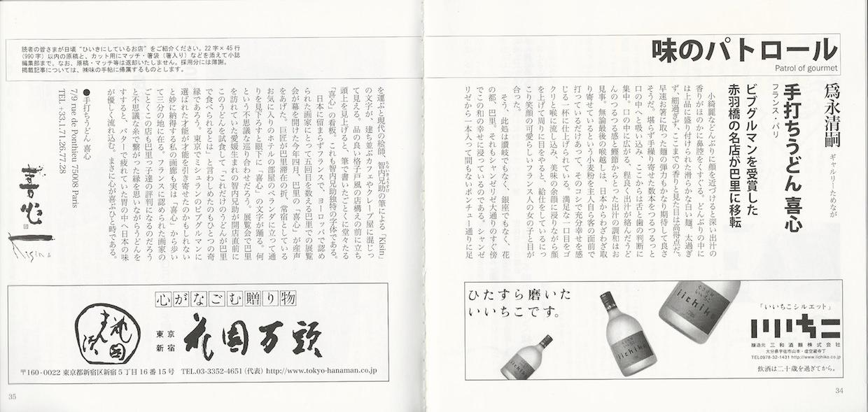 味の手帳 | kisin