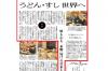読売新聞20180403